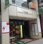 千疋屋総本店 本社の画像1