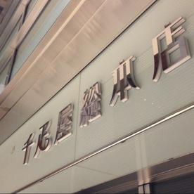 千疋屋総本店 本社の画像2