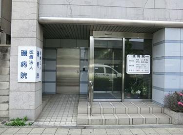 磯病院の画像3