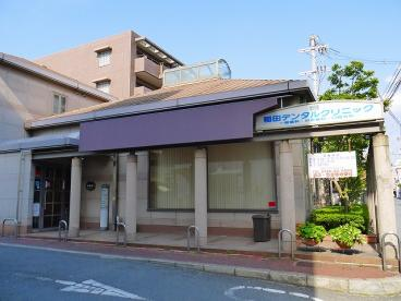 稲田デンタルクリニックの画像5