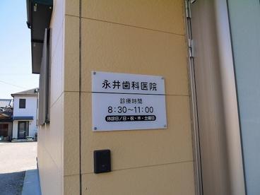 永井歯科医院の画像3