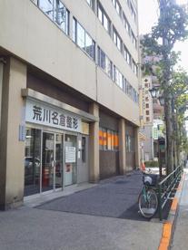 荒川名倉病院の画像2