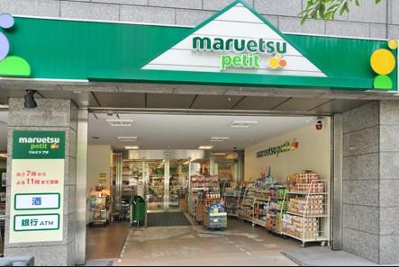 マルエツ プチ 小伝馬町駅前店の画像