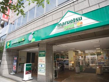 マルエツ プチ 小伝馬町駅前店の画像2