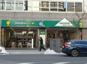 マルエツ プチ 小伝馬町駅前店の画像3