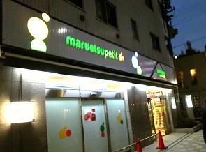 マルエツ プチ 人形町駅前店の画像2