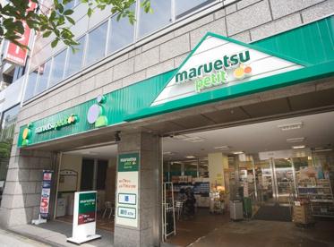 マルエツ プチ 人形町駅前店の画像3
