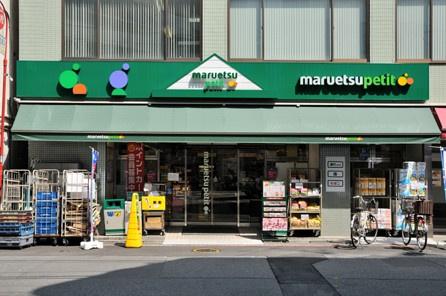 マルエツ プチ 東日本橋三丁目店の画像