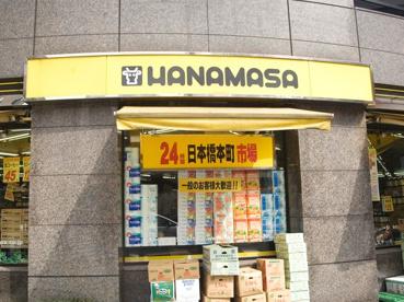 肉のハナサマ 日本橋本町店の画像2
