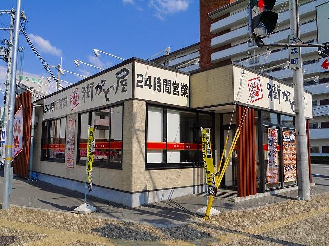 街かど屋 奈良大森町店の画像