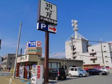 街かど屋 奈良大森町店の画像2