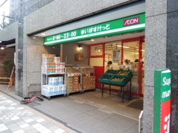 まいばすけっと日本橋浜町2丁目店の画像