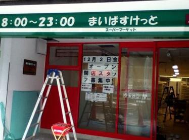 まいばすけっと日本橋浜町2丁目店の画像2