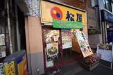 松屋 神保町店