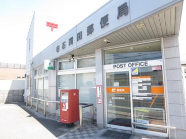 明石岡田郵便局の画像1