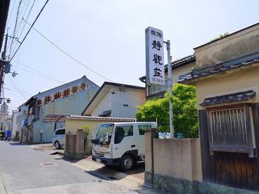 旅館静観荘の画像2