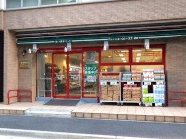 まいばすけっと日本橋富沢町店の画像2