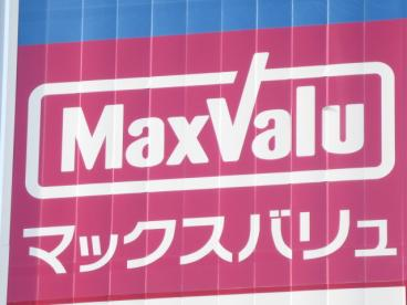 マックスバリュの画像3