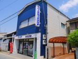 クリーニングのヤマグチ 本店