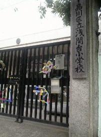 品川区立 浅間台小学校の画像1