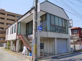 三崎歯科医院