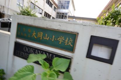 目黒区立 大岡山小学校の画像2