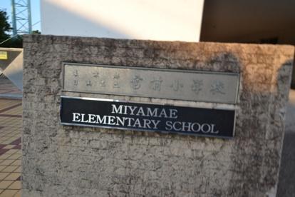 目黒区立 宮前小学校の画像2