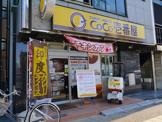 CoCo壱番屋 近鉄新大宮駅前店