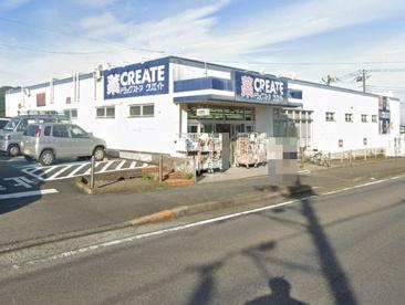 クリエイト平塚岡崎店の画像1
