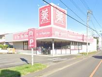 マツモトキヨシ平塚四之宮店