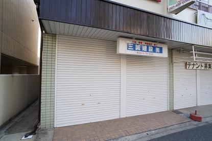 三誠建設有限会社(不動産)の画像1