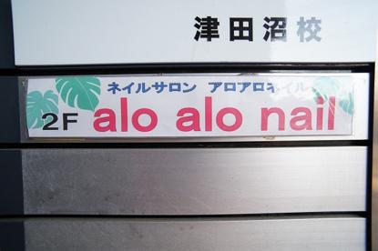 alo alo ネイルサロンの画像1
