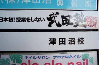 武田塾の画像1
