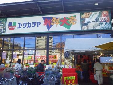 ユータカラヤ 日暮里店の画像1