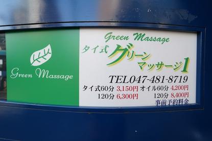 タイ式グリーンマッサージの画像1