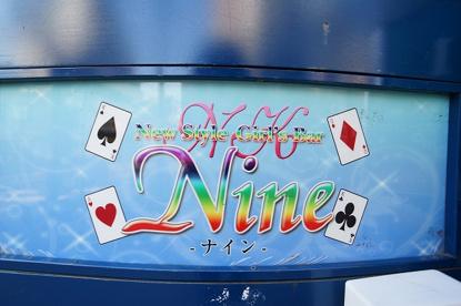 Nine の画像1