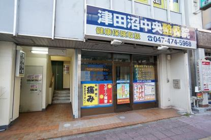 津田沼中央整骨院の画像1