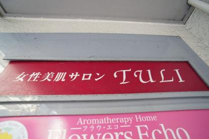 TULI (脱毛・痩身・美顔)の画像1