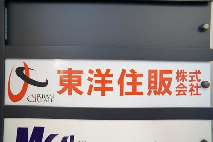 東洋住販株式会社(不動産)の画像1