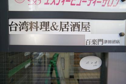 百楽門 津田沼店の画像1