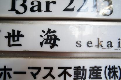 焼酎Bar 世海の画像1