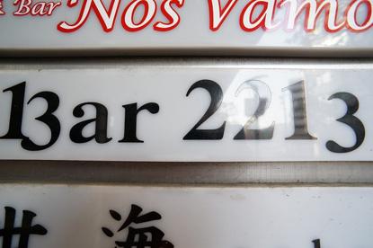 Bar 2213の画像1