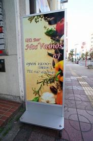 野菜BAR Nos Vamos(ノスバモス)の画像1