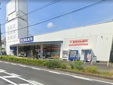 クリエイト 平塚桜ヶ丘店の画像1