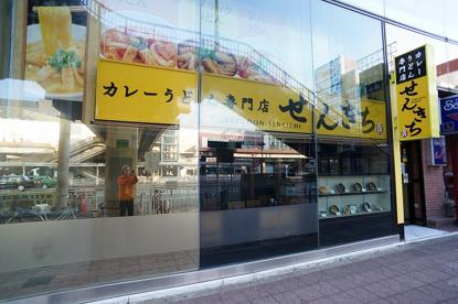 カレーうどん せんきち津田沼店の画像1