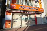 パワードラッグワンズセガミ薬局津田沼店