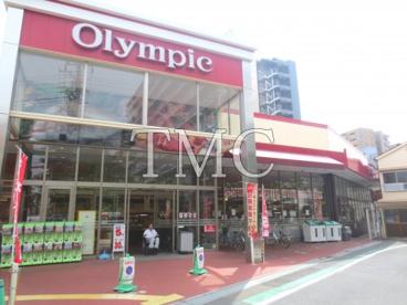 オリンピック 西尾久店の画像2