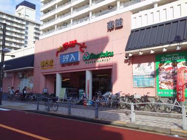 スーパー三徳 汐入店の画像2