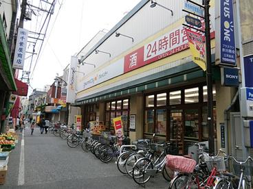 グルメシティ関東 三河島店の画像1