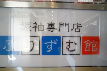 ふりずむ館 (振袖レンタル専門店)の画像1